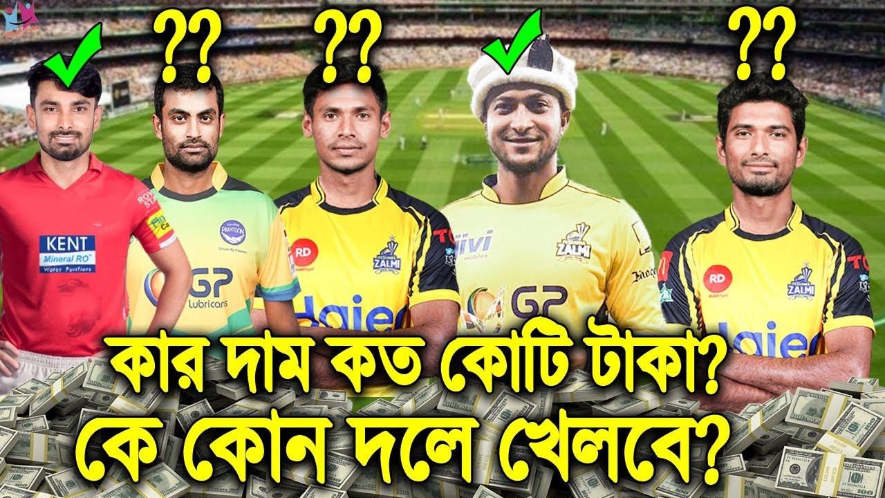 ব্রেকিং! পিএসএলে দল পেল ৩ বাংলাদেশি ক্রিকেটার। দেখুন কে কোন দলে খেলবে ও কার দাম কত কোটি। PSL News