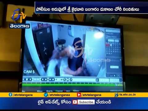 Three Thieves Held | in Sri Jai Bhavani Jewellery Shop Robbery Case | Hyderabad