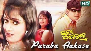 Puruba Akase | Romantic Oriya Song | Suna Palanka | Odia Love Songs | HD VIDEO
