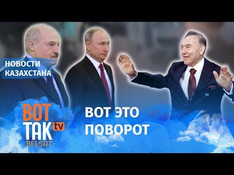'Это всё цирк' – реакции на отставку Назарбаева