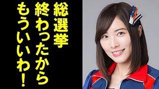 第10回AKB48総選挙投票済めば用無し?松井珠理奈生誕祭中止にネットから厳しい声続々と! AKB48 検索動画 49