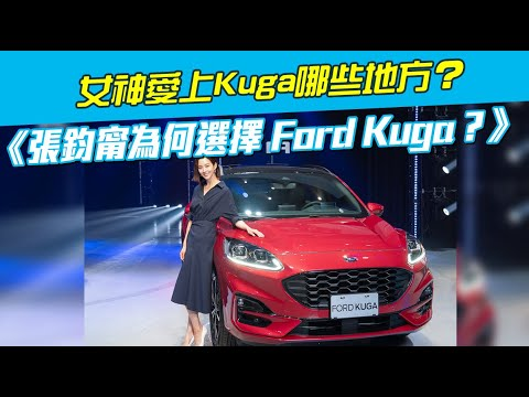 張鈞甯為何選擇 Ford Kuga?