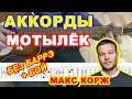 Мотылек Аккорды Макс Корж Разбор песни на гитаре Бой Текст mp3