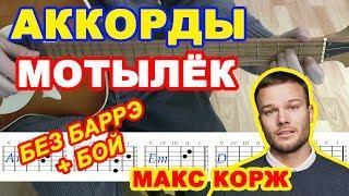 Мотылек Аккорды ♪ Макс Корж ♫ Разбор песни на гитаре 🎸 Бой Текст