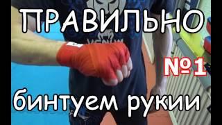 Боксерские бинты - порядок бинтования кулака