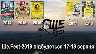 Фестиваль Ше Fest 2019 відбудеться 17- 18 серпня // Моринці • Тарас Шевченко