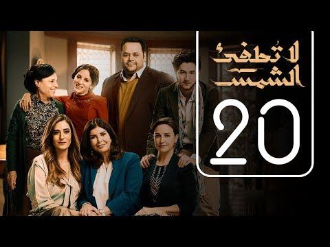 مسلسل لا تطفيء الشمس | الحلقة العشرون | La Tottfea AL shams .. Episode No. 20