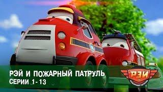 Download Рэй и пожарный патруль. Серии 1-13 - Сборник -  Анимационный развивающий сериал для детей Mp3 and Videos