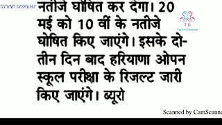 Haryana Board 10th & 12th  Result 2018  Date Declare ||