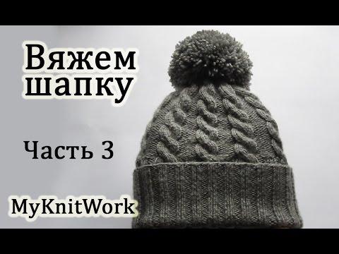 Как вязать шапку спицами. Вяжем шапку с Помпоном. Часть 3. How to knit a hat spokes.