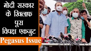 Rahul बोले- Modi सरकार ने मेरे फोन में हथियार डाला। Sambit Patra ने ली जोरदार चुटकी IPegasus Scandal
