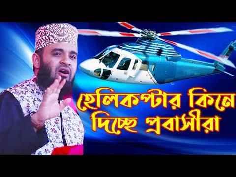গাড়ি নয়, এবার আজহারীকে হেলিকপ্টার কিনে দিচ্ছে প্রবাসীরা | প্রবাসে আজহারীর ভক্ত | Azhari Helicopter