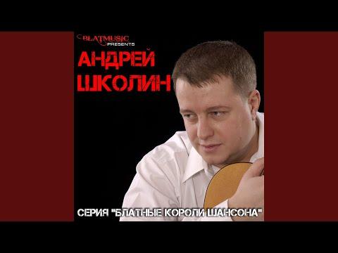 Top Tracks - Andrey Shkolin