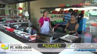 ヒロチャンのバリ島 観光 人気ワルン & 料理教室 | タンジュンピナン ♪