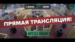 BattleArena Live || Прямая трансляция BattleArena(Впервые в интернете - прямая трансляция игры по страйкболу. В товарищеском матче приняли участие три команд..., 2016-10-22T14:58:25.000Z)