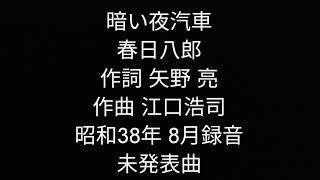 CD 続々秘蔵名曲集Ⅲ 春日八郎 より。