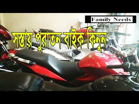 Second Hand Bike with Cheap Rate(সস্তায় ভালো মানের পুরাতন বাইক কিনুন ) || Family Needs