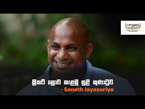 ක්රිකට් ලොව කැළඹු සුළි කුණාටුව - Sanath Jayasuriya