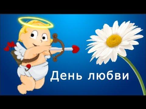 ❤️Весёлое поздравление от Амурчика С ДНЕМ  ЛЮБВИ  ❤️ День СЕМЬИ, ЛЮБВИ И ВЕРНОСТИ  ❤️ - Познавательные и прикольные видеоролики