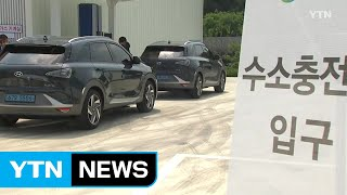 서울 도심 융복합 수소충전소 가동...인프라 구축 시급 / YTN