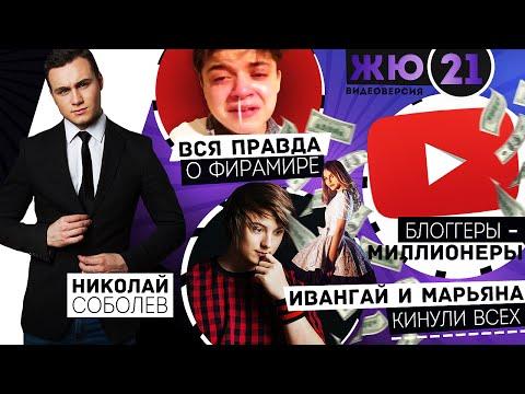 ЖЮ#21 / Ивангай и Фирамир обманули всех, вся правда о Videofan