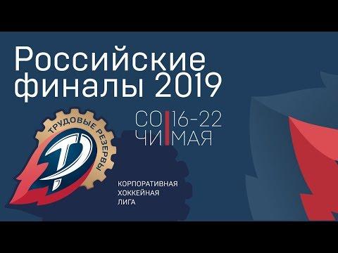 Стомадент Бор (Нижегородская область) – Волжский Подводник (Кстово)  21 мая 2019 года