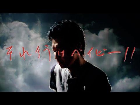 桑田佳祐 – それ行けベイビー!!(Full ver.)