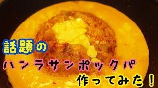 食べたもの:ハンラサンポックンパ(한라산볶음밥) セカンドチャンネルも...