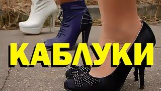 Галилео | Каблуки 👠 [High heels]