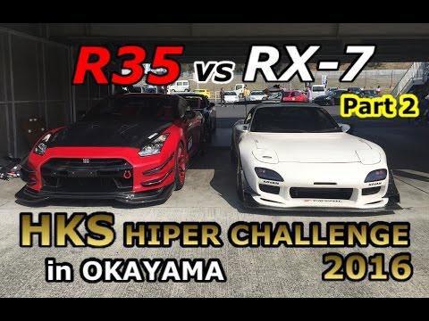 R35 vs FD3S part2 HKS ハイパーチャレンジ 2016 Rd.1 in 岡山国際サーキット FEED 勝木 FD3S 2016/03/23