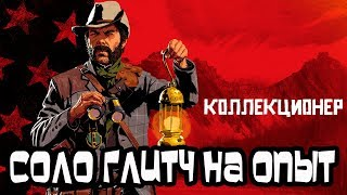 Соло Глитч на Опыт для Коллекционера в Red Dead Online