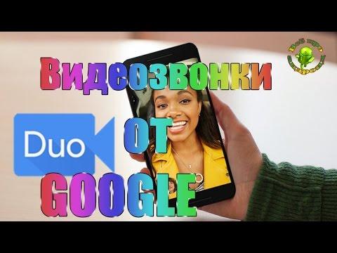 Видеозвонилка от Google