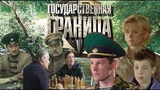 Государственная граница 1-12 серии (2014)