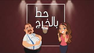 حط بالخرج | رحلة ع الفيسبوك إلى لبنان
