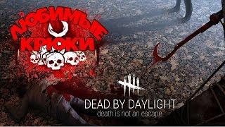 Dead by daylight - ЛЮБОВЬ К КРЮКАМ!