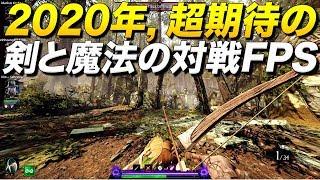 PS4版あり!2020年、超期待している剣と魔法の対戦FPSを紹介しますッ!!…