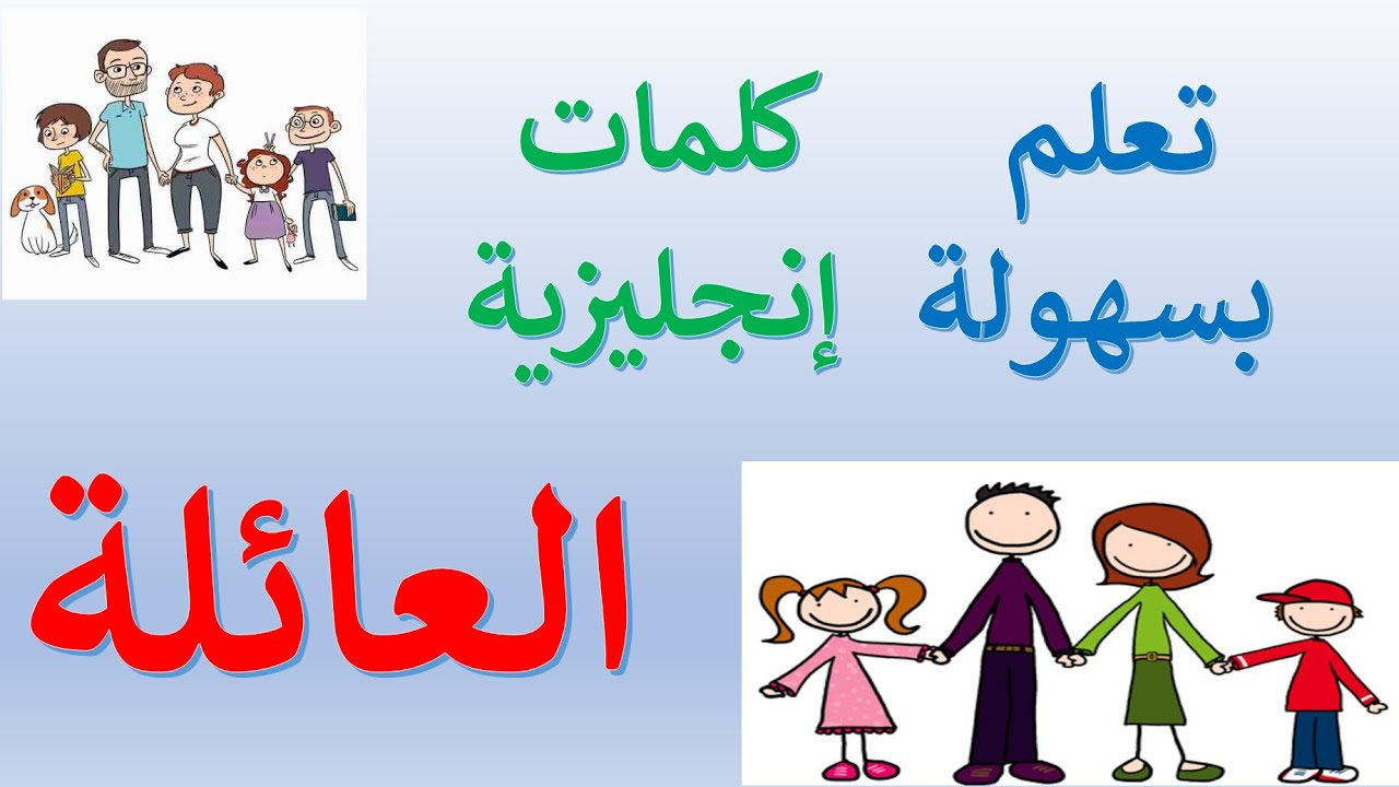 تعلم كلمات إنجليزية درس كلمات العائلة Youtube