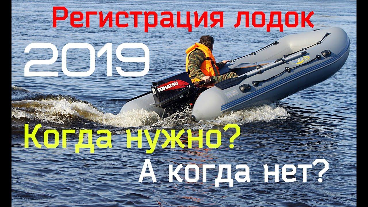 Регистрация лодок 2019 Наконец то я разобрался, или нет?