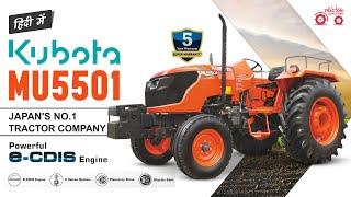 Kubota MU5501 2WD | Features, Specifications, Price 2021 | जापानी तकनीक वाला ट्रैक्टर