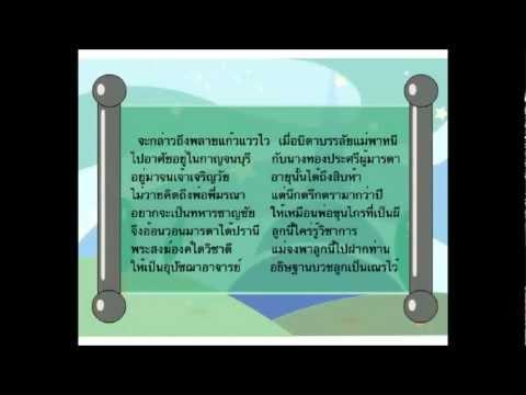 ภาษาไทยหรรษาคำคล้องจอง .mp4