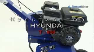 Культиватор hyundai Т 800 смотреть