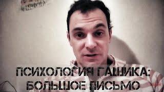"""Психология от Гашика - """"Большое письмо"""" (Трейлер на примере случая с KIFF)"""
