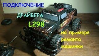 Misol uchun, avtomobil haydovchi L298 bog'lanish, dan R. bo'yicha avtomobillar ta'mirlash.