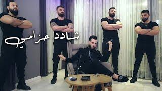 محمد الشيخ - شادد حزامي - فيديو كليب حصري (2021) Mohamad Alshekh