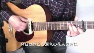 NHK連続テレビ小説「とと姉ちゃん」主題歌。 カポを使い、簡単なコード...