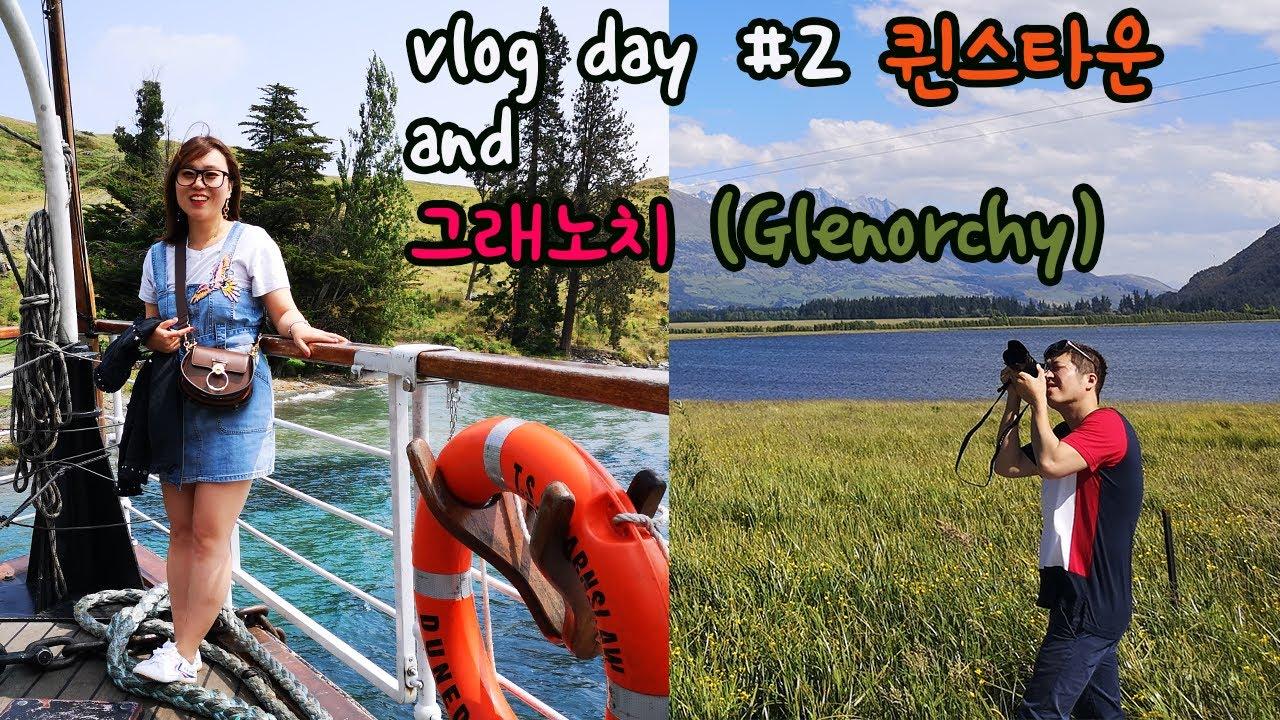 뉴질랜드 여행 Vlog #Day2 퀸스타운 호수 뱃놀이 ,그래노치로 드라이브 . 상상 그 이상의 뉴질랜드의 매력  (빠짐주의)