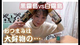 【飲み比べ】黒霧島VS白霧島!?おつまみは大好きな・・・