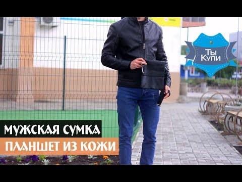 a80472ee1d69 Мужская сумка планшет кожа черная Alvi 106black купить в Украине. Обзор