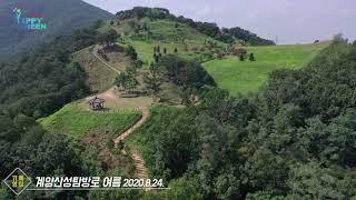 계양산성 탐방로 여름풍경 [기록영상]썸네일