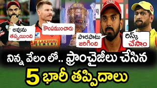 IPL Franchises 5 Blunders In IPL 2021 Mini Auction|IPL 2021 Latest Updates|Filmy Poster